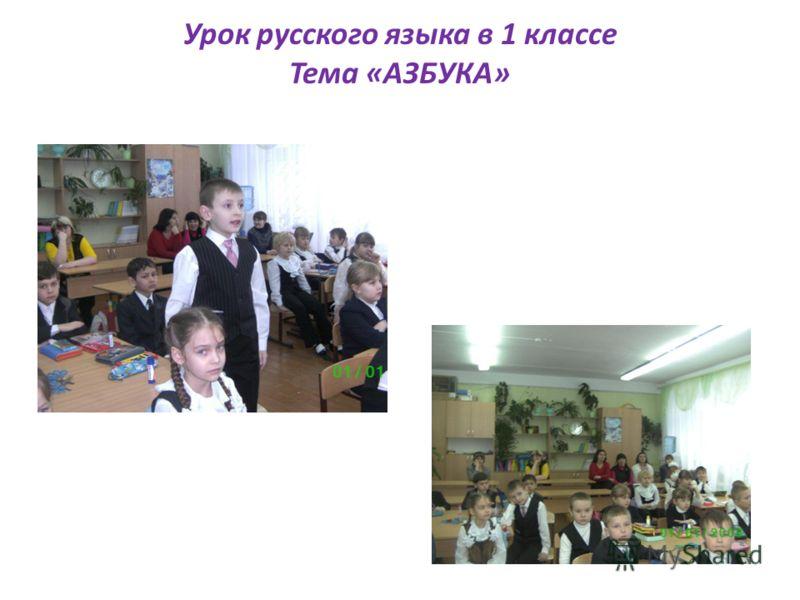 Урок русского языка в 1 классе Тема «АЗБУКА»