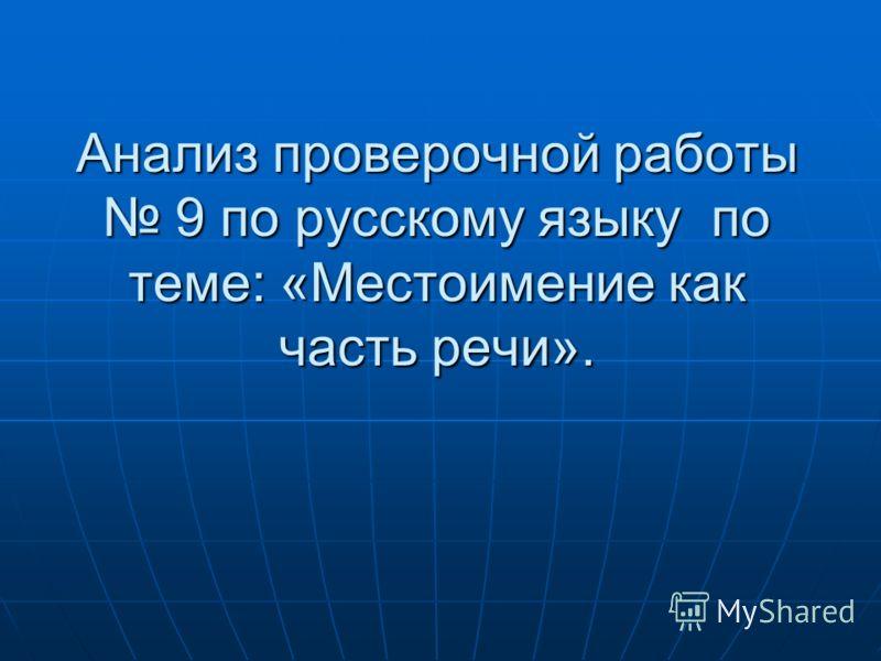 Анализ проверочной работы 9 по русскому языку по теме: «Местоимение как часть речи».