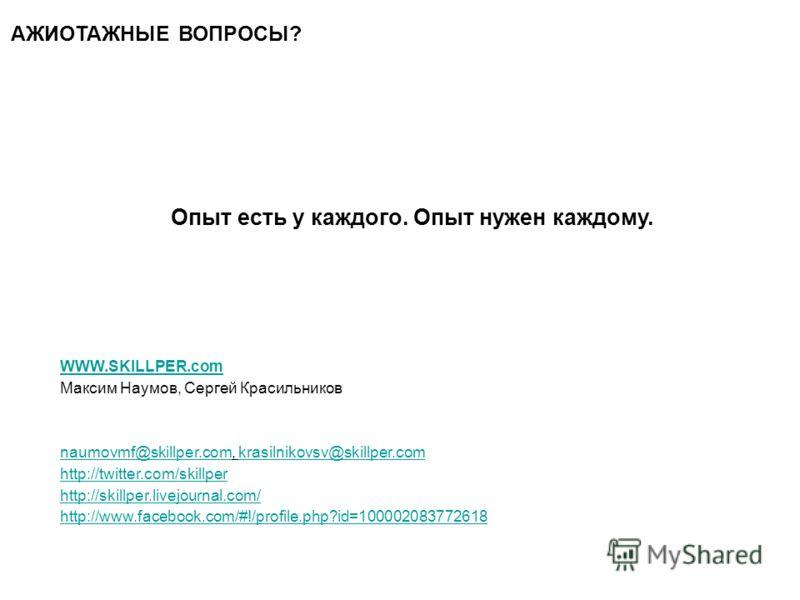АЖИОТАЖНЫЕ ВОПРОСЫ? WWW.SKILLPER.com Максим Наумов, Сергей Красильников naumovmf@skillper.comnaumovmf@skillper.com, krasilnikovsv@skillper.comkrasilnikovsv@skillper.com http://twitter.com/skillper http://skillper.livejournal.com/ http://www.facebook.