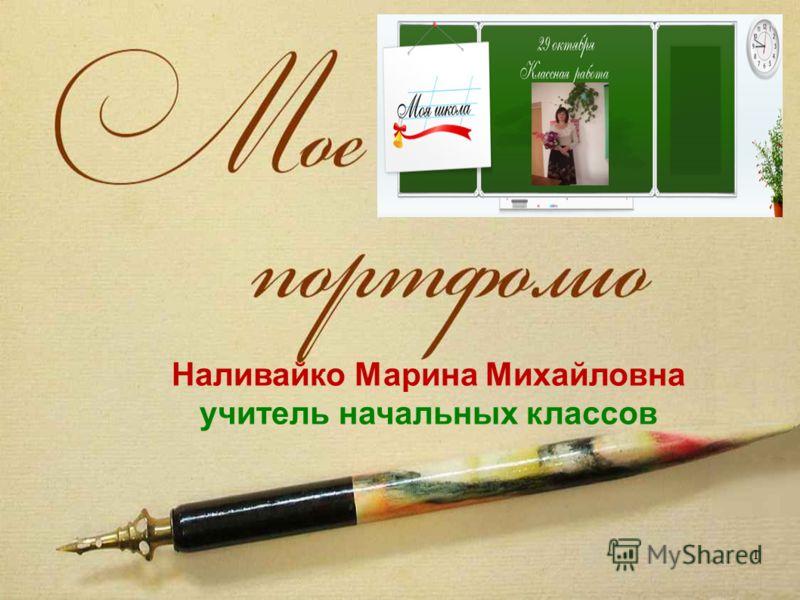 Наливайко Марина Михайловна учитель начальных классов 1