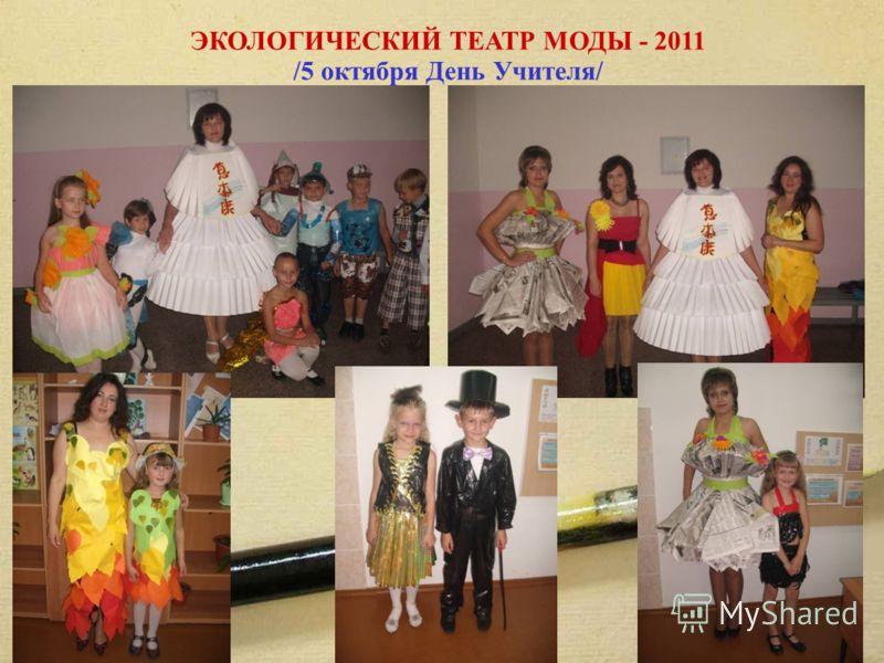 ЭКОЛОГИЧЕСКИЙ ТЕАТР МОДЫ - 2011 /5 октября День Учителя/