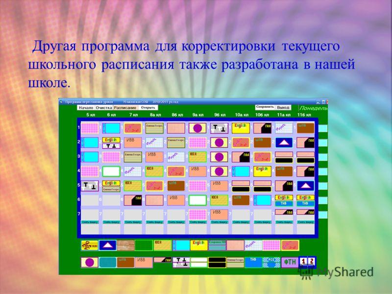Другая программа для корректировки текущего школьного расписания также разработана в нашей школе.