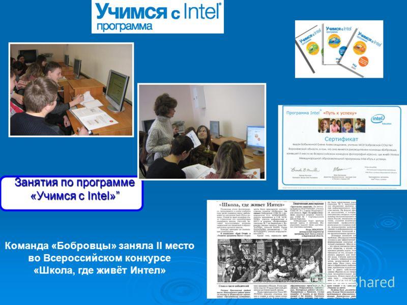 Занятия по программе «Учимся с Intel» Команда «Бобровцы» заняла II место во Всероссийском конкурсе «Школа, где живёт Интел»