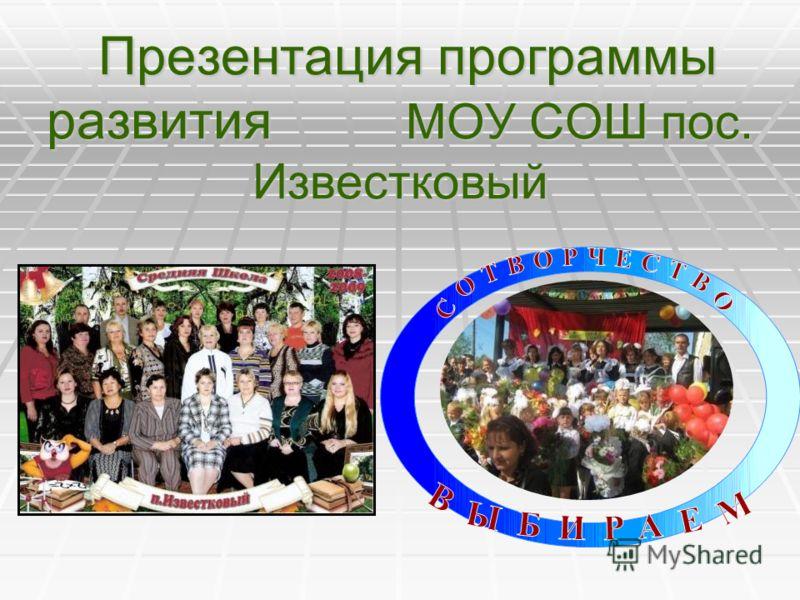 Презентация программы развития МОУ СОШ пос. Известковый Презентация программы развития МОУ СОШ пос. Известковый