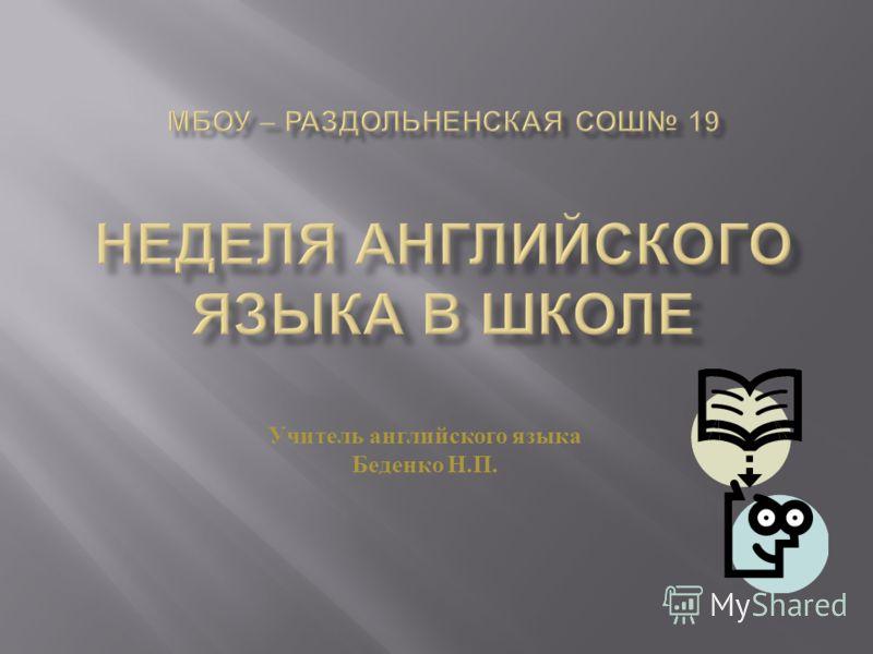 Учитель английского языка Беденко Н. П.