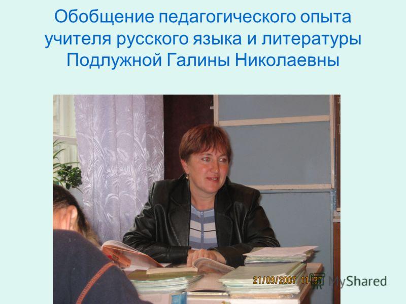 Обобщение педагогического опыта учителя русского языка и литературы Подлужной Галины Николаевны