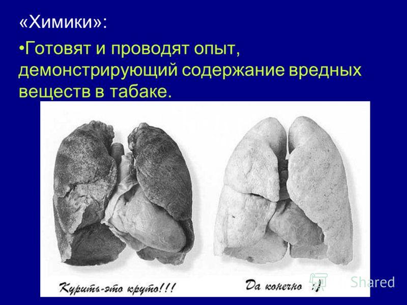 «Химики»: Готовят и проводят опыт, демонстрирующий содержание вредных веществ в табаке.