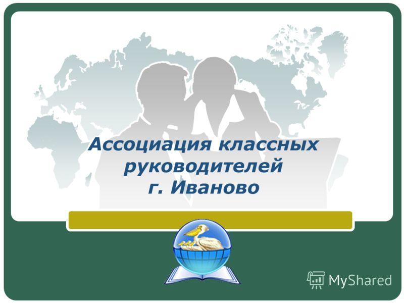LOGO Ассоциация классных руководителей г. Иваново