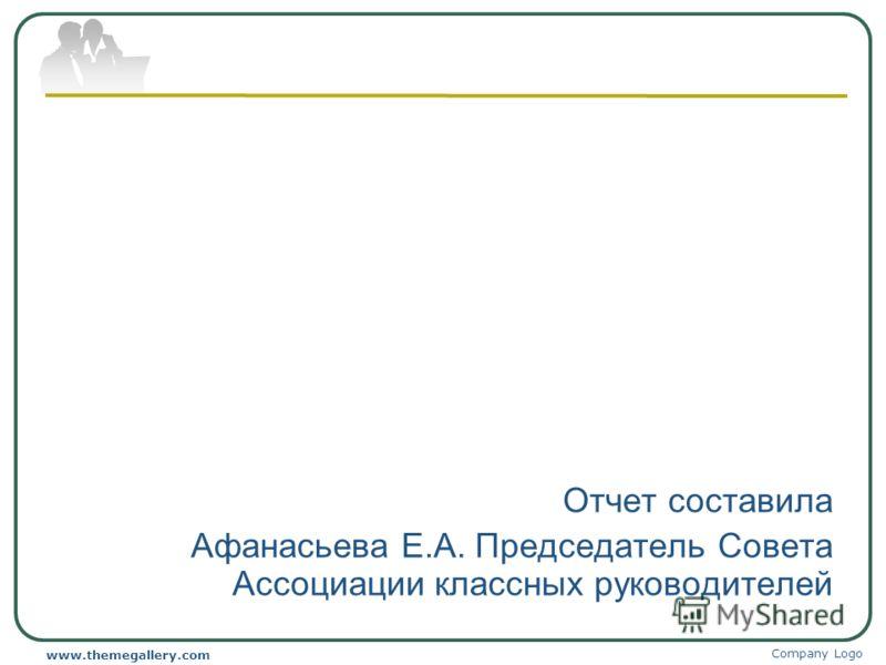 Company Logo www.themegallery.com Отчет составила Афанасьева Е.А. Председатель Совета Ассоциации классных руководителей