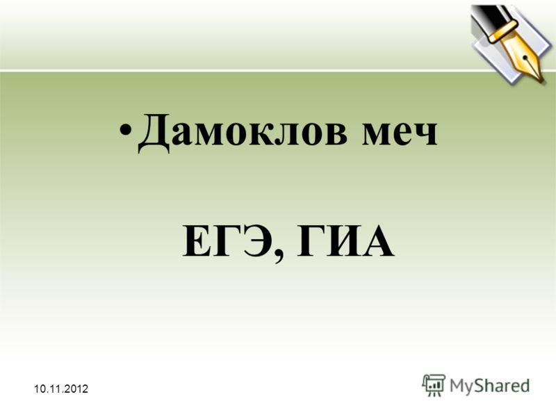 Дамоклов меч ЕГЭ, ГИА 10.11.2012