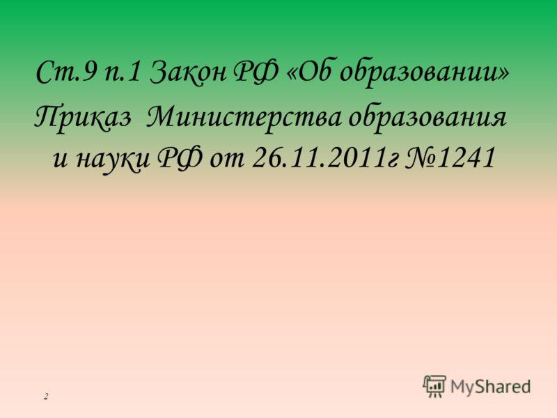 Ст.9 п.1 Закон РФ «Об образовании» Приказ Министерства образования и науки РФ от 26.11.2011г 1241 2