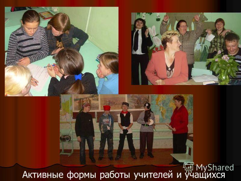 Активные формы работы учителей и учащихся
