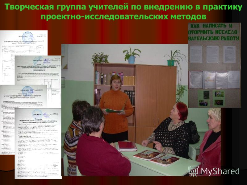 Творческая группа учителей по внедрению в практику проектно-исследовательских методов