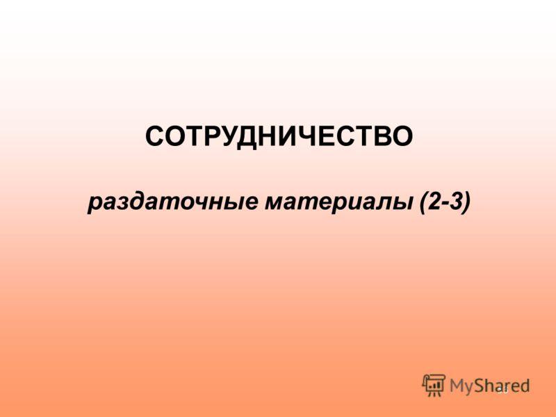 53 СОТРУДНИЧЕСТВО раздаточные материалы (2-3)