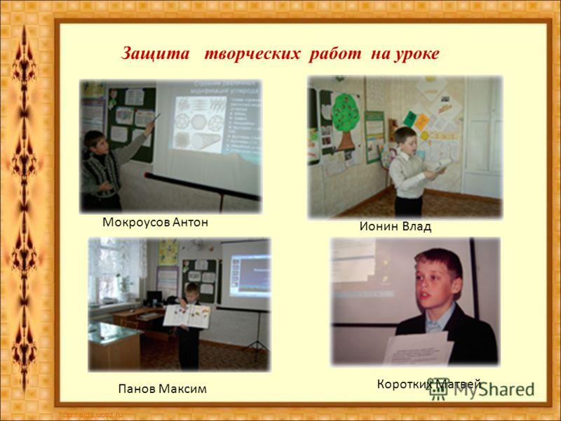 Защита творческих работ на уроке Мокроусов Антон Ионин Влад Панов Максим Коротких Матвей
