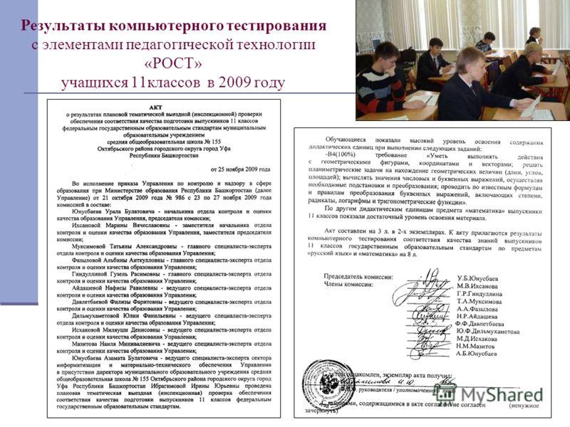 Результаты компьютерного тестирования с элементами педагогической технологии «РОСТ» учащихся 11классов в 2009 году