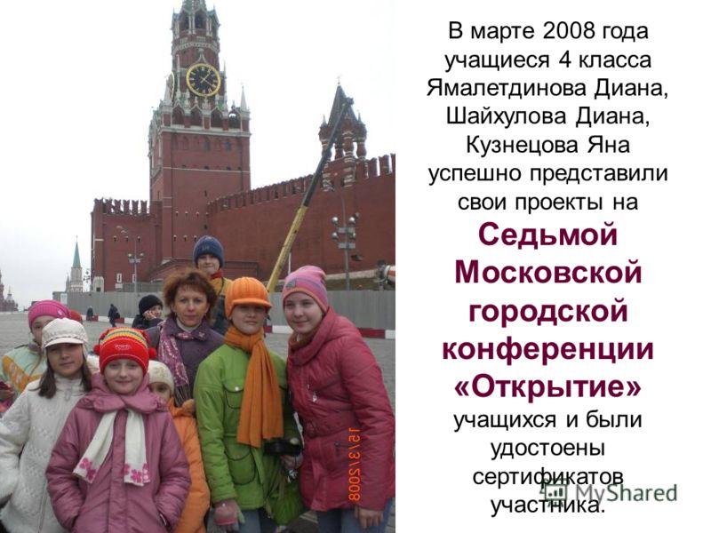 В марте 2008 года учащиеся 4 класса Ямалетдинова Диана, Шайхулова Диана, Кузнецова Яна успешно представили свои проекты на Седьмой Московской городской конференции «Открытие» учащихся и были удостоены сертификатов участника.