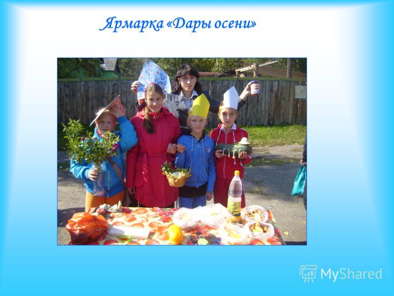 Ярмарка «Дары осени»