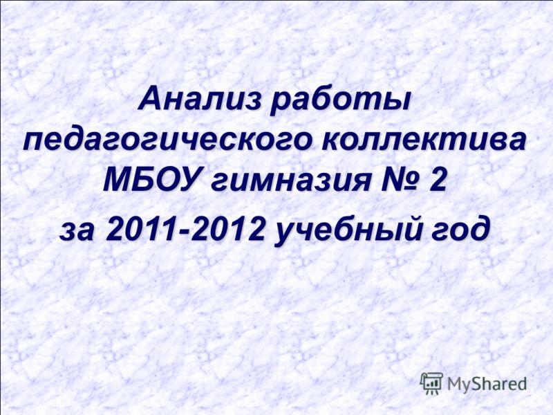 Анализ работы педагогического коллектива МБОУ гимназия 2 за 2011-2012 учебный год