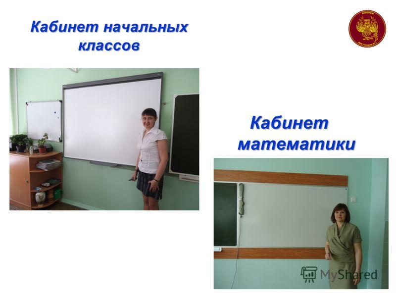Кабинет начальных классов Кабинет математики