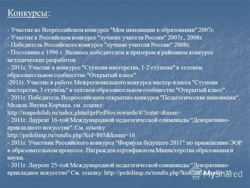 Конкурсы: - Участие во Всероссийском конкурсе