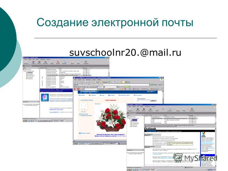 Создание электронной почты suvschoolnr20.@mail.ru
