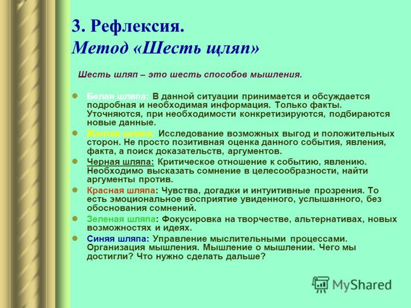 3. Рефлексия. Метод «Шесть щляп» Шесть шляп – это шесть способов мышления. Белая шляпа: В данной ситуации принимается и обсуждается подробная и необходимая информация. Только факты. Уточняются, при необходимости конкретизируются, подбираются новые да