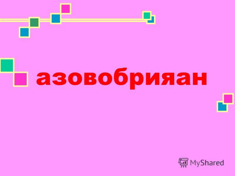 азовобрияан