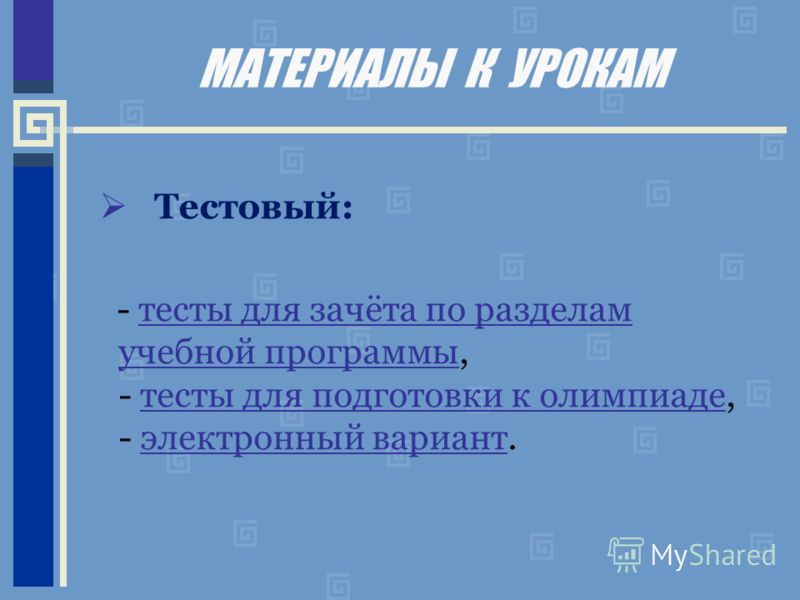 Тестовый: - тесты для зачёта по разделам учебной программы, - тесты для подготовки к олимпиаде, - электронный вариант.тесты для зачёта по разделам учебной программытесты для подготовки к олимпиадеэлектронный вариант МАТЕРИАЛЫ К УРОКАМ