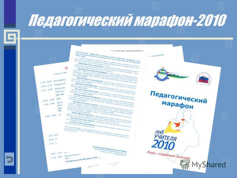 Педагогический марафон-2010