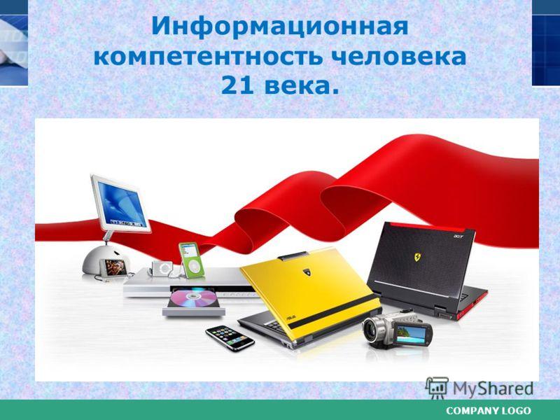 COMPANY LOGO www.themegallery.com Информационная компетентность человека 21 века.