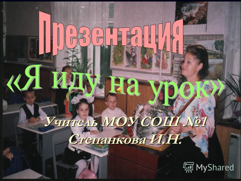 Учитель МОУ СОШ 1 Степанкова И.Н.