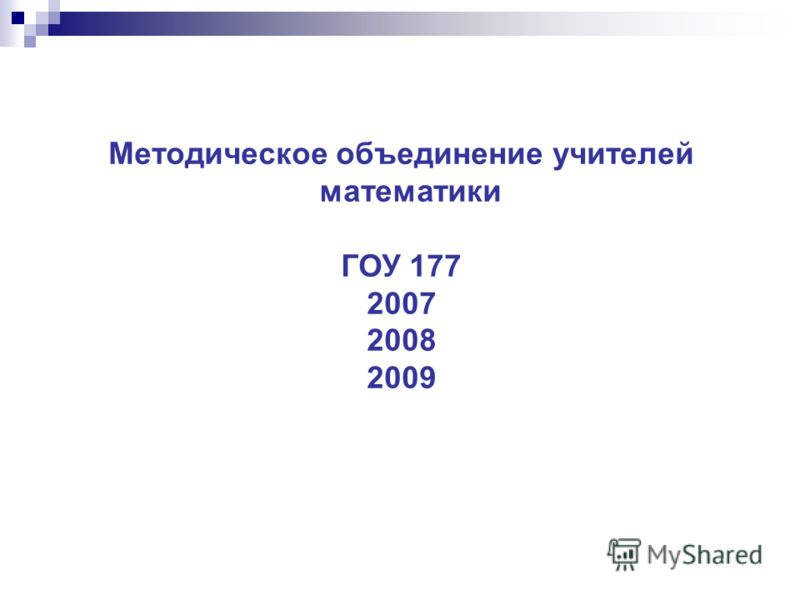 Методическое объединение учителей математики ГОУ 177 2007 2008 2009