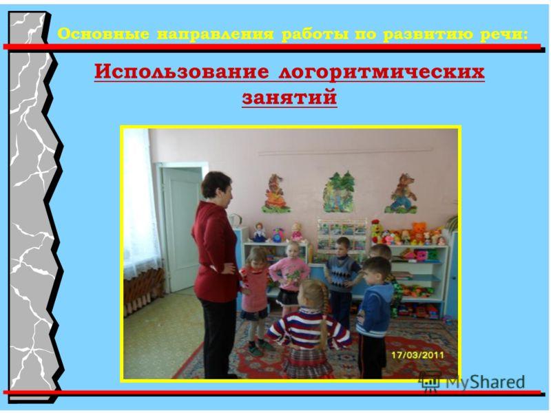 Основные направления работы по развитию речи: Использование логоритмических занятий