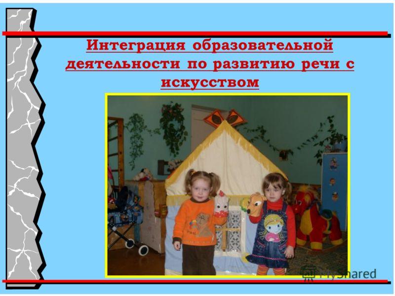 Интеграция образовательной деятельности по развитию речи с искусством