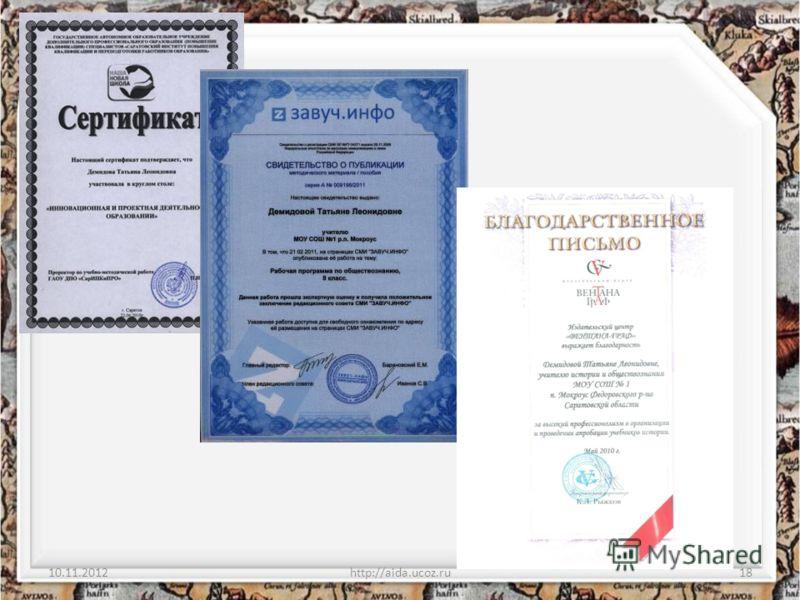 10.11.2012http://aida.ucoz.ru18
