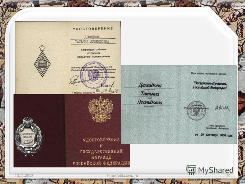 10.11.2012http://aida.ucoz.ru20