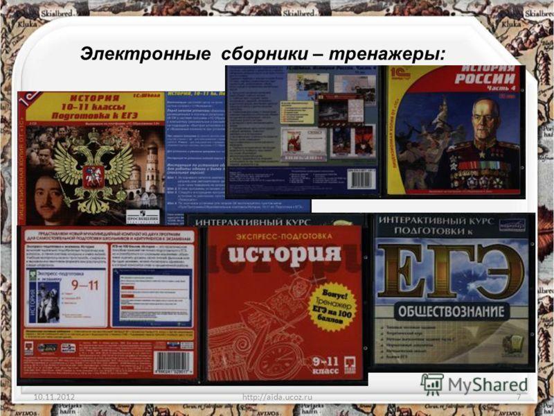 10.11.2012http://aida.ucoz.ru7 Электронные сборники – тренажеры: