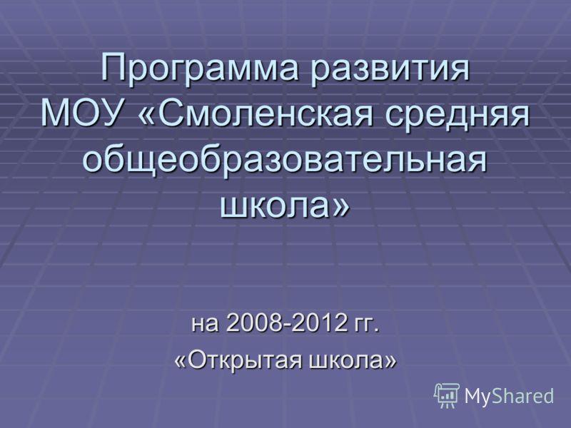 Программа развития МОУ «Смоленская средняя общеобразовательная школа» на 2008-2012 гг. «Открытая школа»