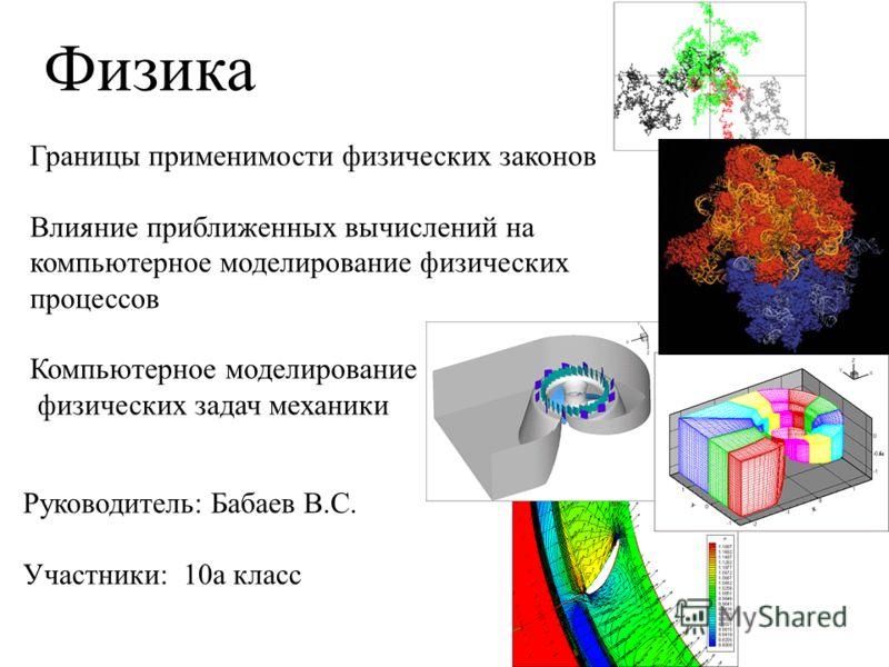 Физика Руководитель: Бабаев В.С. Участники: 10а класс Границы применимости физических законов Влияние приближенных вычислений на компьютерное моделирование физических процессов Компьютерное моделирование физических задач механики