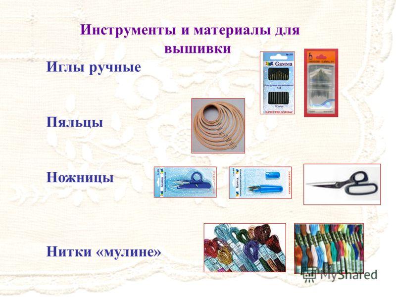 Инструменты и материалы для вышивки Иглы ручные Пяльцы Ножницы Нитки «мулине»