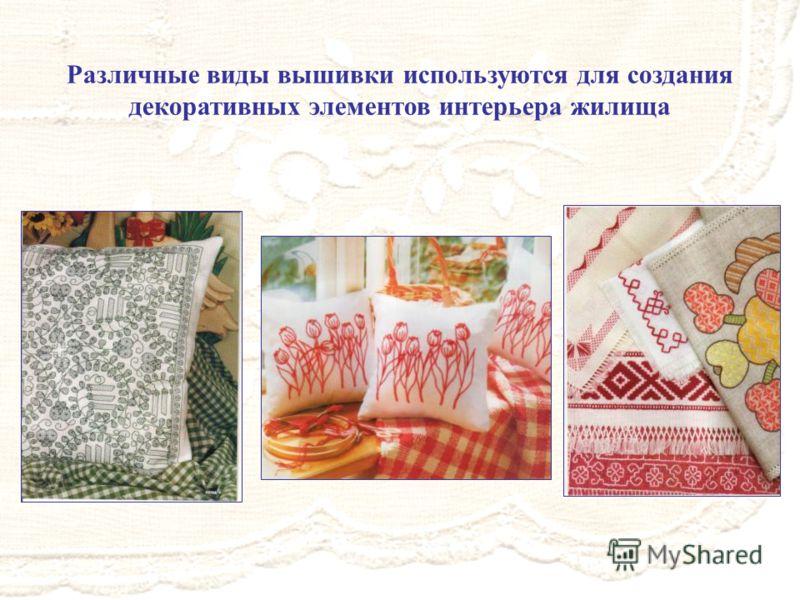 Различные виды вышивки используются для создания декоративных элементов интерьера жилища