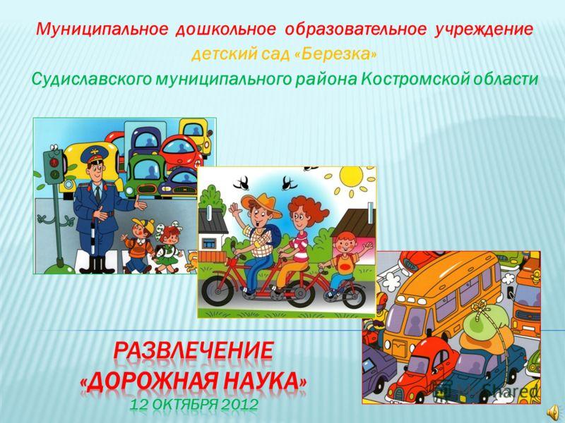 Муниципальное дошкольное образовательное учреждение детский сад «Березка» Судиславского муниципального района Костромской области