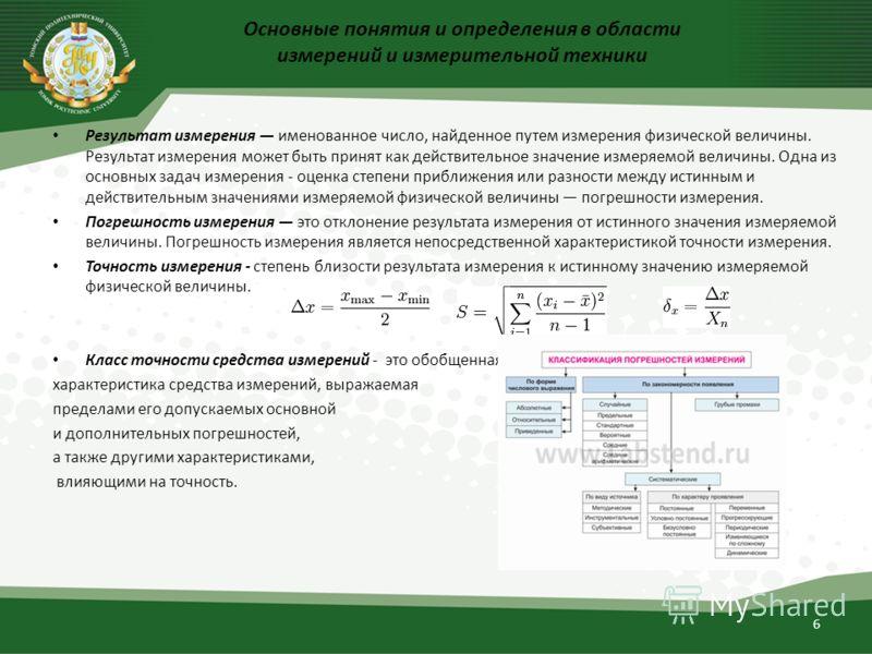 Основные понятия и определения в области измерений и измерительной техники Результат измерения именованное число, найденное путем измерения физической величины. Результат измерения может быть принят как действительное значение измеряемой величины. О