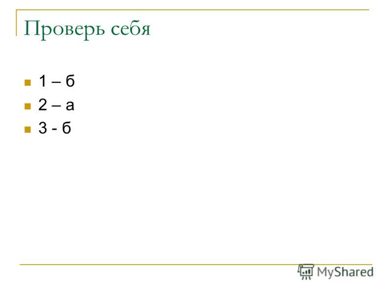 Выполните тест 1 задание: Обведите букву в кружок, где НЕ пишется раздельно: а) сидел (не)подвижно, б) произнести (не)громко, а тихо 2 задание: Обведите букву в кружок, где НЕ пишется слитно: а) ушел (не)ожиданно б) никогда (не)поздно 3 задание: Обве