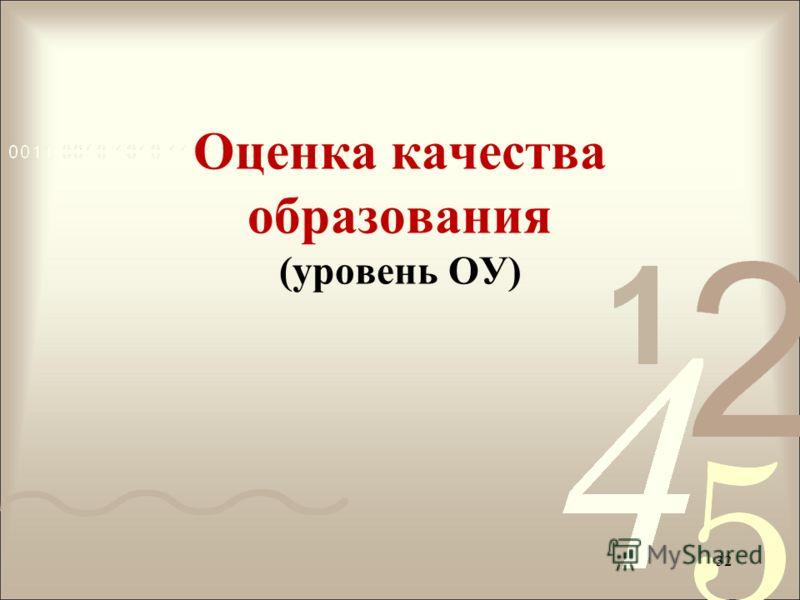Оценка качества образования (уровень ОУ) 32