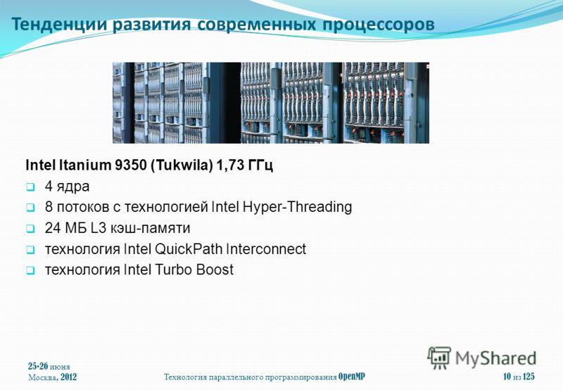 25-26 июня Москва, 2012 Технология параллельного программирования OpenMP 10 из 125 Intel Itanium 9350 (Tukwila) 1,73 ГГц 4 ядра 8 потоков с технологией Intel Hyper-Threading 24 МБ L3 кэш-памяти технология Intel QuickPath Interconnect технология Intel