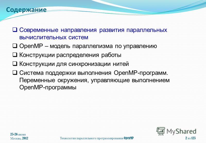 25-26 июня Москва, 2012Технология параллельного программирования OpenMP2 из 125 Современные направления развития параллельных вычислительных систем OpenMP – модель параллелизма по управлению Конструкции распределения работы Конструкции для синхрониза