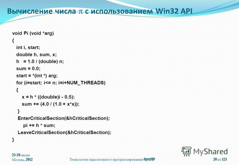 25-26 июня Москва, 2012Технология параллельного программирования OpenMP20 из 125 void Pi (void *arg) { int i, start; double h, sum, x; h = 1.0 / (double) n; sum = 0.0; start = *(int *) arg; for (i=start; i