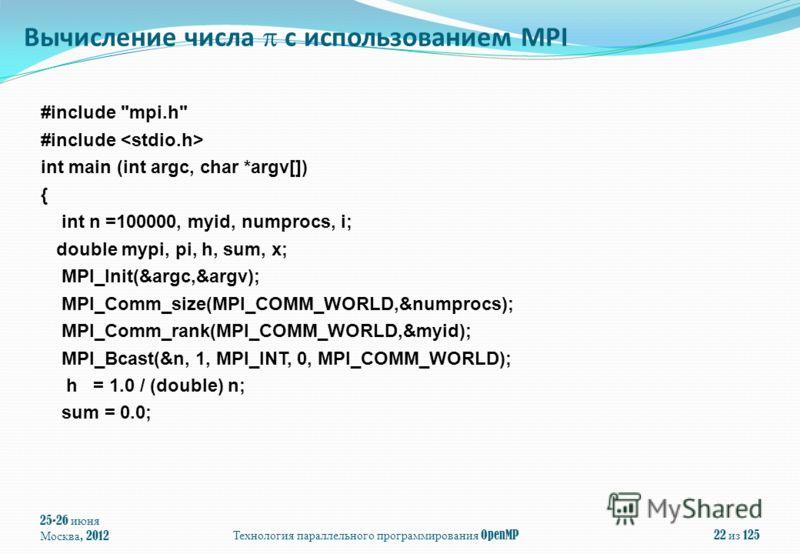 25-26 июня Москва, 2012Технология параллельного программирования OpenMP22 из 125 #include
